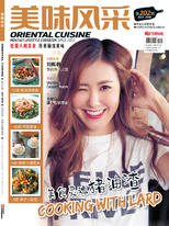 Oriental Cuisine 美味风采 7月号 (2019)