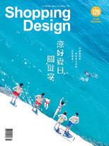 Shopping Design設計採買誌 7月號/2019