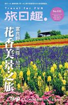 Travel for Fun 旅日趣 【No.030】富良野、美瑛、旭川:花香美景之旅