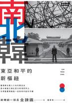 南北韓:東亞和平的新樞紐
