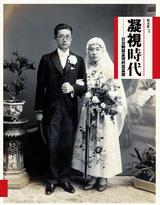 凝視時代:日治時期臺灣的寫真館