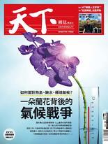【天下雜誌 第677期】一朵蘭花背後的氣候戰爭