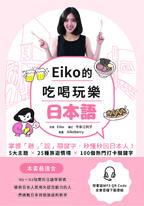 EIKO的吃喝玩樂日本語