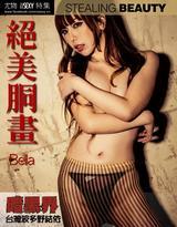 暗黑界的波多野結依-Bella (尤物 絕美胴畫系列 No.328)