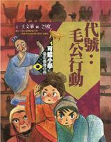 可能小學的藝術國寶任務1:代號:毛公行動