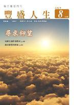 《豐盛人生》靈修月刊【繁體版】2019年8月號