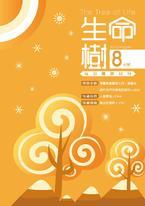 《生命樹》靈修月刊【繁體版】2019年8月號