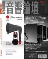 音響論壇電子雜誌 第371期 8月號