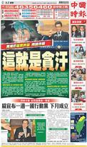 中國時報 2019年7月27日