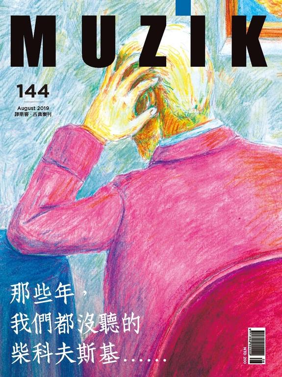 MUZIK古典樂刊 NO.144