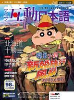 互動日本語2019年8月號No.32