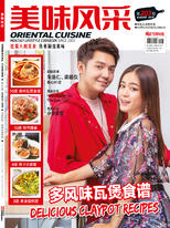 Oriental Cuisine 美味风采 8月号 (2019)