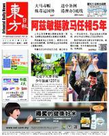 東方日報 2019年07月30日