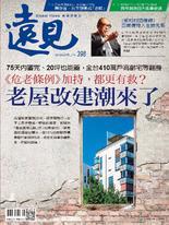 遠見雜誌 第398期/2019年8月號