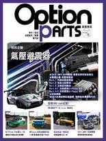 Option改裝車訊2019/8月號(NO.246) PDF