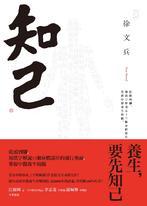 知己:從頭到腳,用漢字解說53個身體部位的運行奧祕,掌握中醫養生精髓