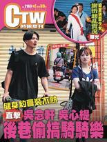 時報周刊  2019/7/31  第2163期