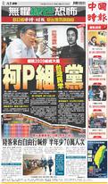 中國時報 2019年8月1日