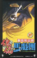 傀儡馬戲團(27)