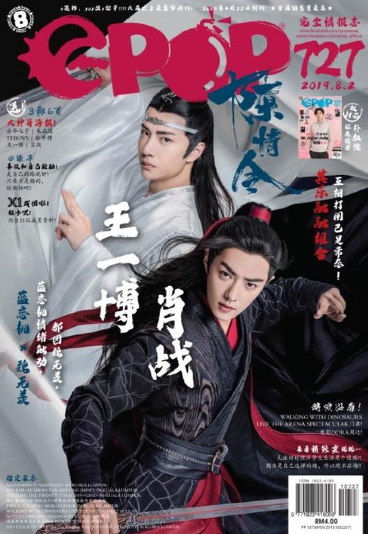 epop Chinese Vol 727