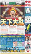 中國時報 2019年8月2日