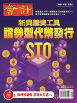 【會計研究月刊 第405期】新興籌資工具  證券型代幣發行(STO)