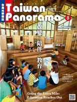 台灣光華雜誌(中英文版) 2019/8月號