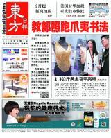 東方日報 2019年08月03日