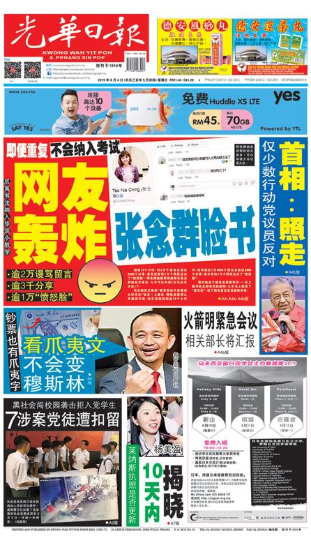 光華日報2019年08月04日