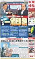 中國時報 2019年8月4日