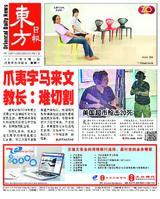 東方日報 2019年08月05日