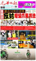 光華日報(晚報)2019年08月06日