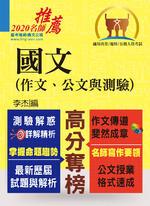 國文(作文、公文與測驗)-T5A01