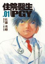 住院醫生PGY 第一集