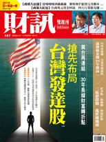《財訊》587期-搶先布局台灣發達股