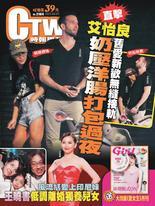 時報周刊+周刊王 2019/8/07  第2164期