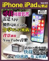 iPhone, iPad玩樂誌 #103【周邊裝置雷達App】