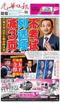 光華日報(晚報)2019年08月09日
