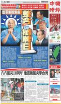 中國時報 2019年8月9日