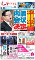 光華日報(晚報)2019年08月10日