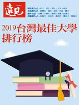遠見特刊 :2019台灣最佳大學排行榜