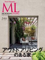 MODERN LIVING No.246 【日文版】