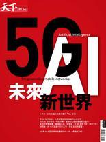 天下雜誌特刊 5G+A.I. 未來新世界