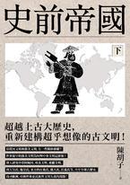 史前帝國(下):從史料看帝國,挖掘遺失在全球古歷史的真相!