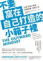 不要窩在自己打造的小箱子裡:打破「自我」框架,改變組織、改變人生