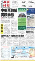 工商時報 2019年8月14日