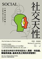 社交天性:人類行為的起點──為什麼大腦天生愛社交?