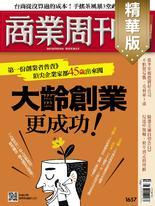 商業周刊 第1657期 大齡創業更成功(精華版)