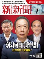 新新聞 2019/8/15 第1693期