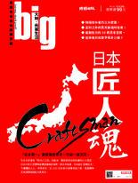 big大時商業誌 第36期/日本匠人魂